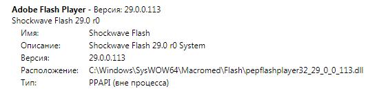 BlockingFlash Yandex 1.png