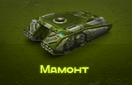 Menu Mammoth 02.png