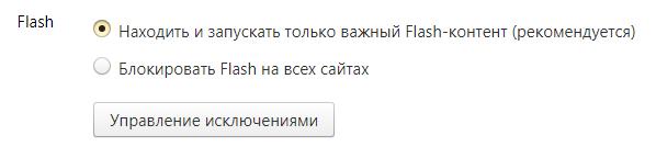 BlockingFlash Yandex 2.png