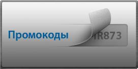 Promocode.png