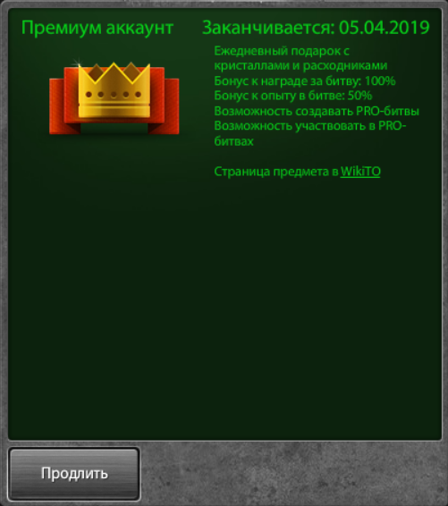 Файл:Premium item description.png
