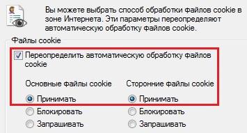 Cookie IE.jpg