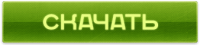 Green download button.png