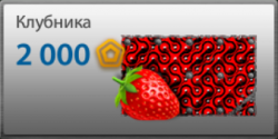 Strawberry coin.png